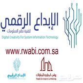 خدمات الأنترنت وتقنية المعلومات