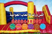 تصنيع ألعاب نطيطات زحاليق بأقل الأسعار ضمان 24 شهر والتوصيل مجاني لكافة مدن المملكة