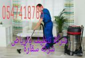 شركة تنظيف منازل وفلل ومفروشات وموكيت بالرياض