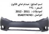 صدام افالون 2011   و  2012 امامي وخلفي
