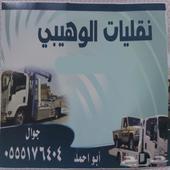 سطحة من الرياض اللي انحاء المملكة