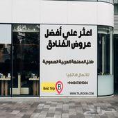 وفر فلوسك احجز فندقك أفضل الاسعار في السعودية
