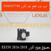 حساس صدام لكزس ES350 2016-2018