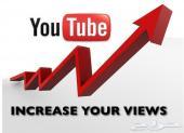 زيادة مشاهدات اليوتيوب حقيقيه وامنه