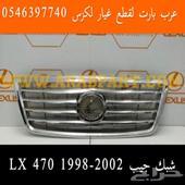 شبك جيب لكزس جديد LX470 1998-2002