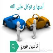 تأمين سيارات مع مميزات خاصة