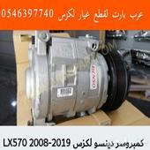 كمبروسر مكيف ياباني دنسو لكزس LX570 2008-2019