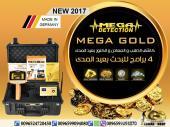 اجهزة كشف الذهب والمعادن ميغا جولد