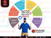 كشف تسربات المياه 0555717947 العربيه الاولي