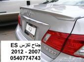 جناح لكزس ES 2007 - 2012 بي 250