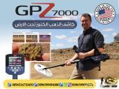 جهاز كشف الذهب جي بي زد 7000 -في السعودية