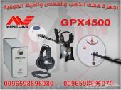 اجهزة كشف الذهب والذهب الخام جهاز GPX 4500