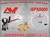 جهاز كشف الذهب والمعادن  الاصلى gpx5000