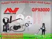 اجهزة كشف الذهب والذهب الخام جهاز GPX 5000