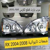 شمعات امامية تايواني لكزس RX 2003-2008
