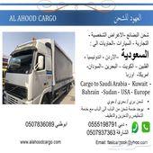 شحن ونقل اثاث  من الامارات دبي الي السعودية