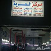 مركز العربة لصيانة السيارات