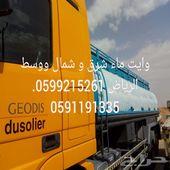 وايت ماء شرق و شروق وشمال الرياض 24خدمة ماء