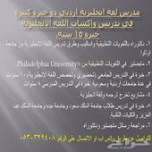 مدرس لغة انجليزية اردني ابحر الشمالية