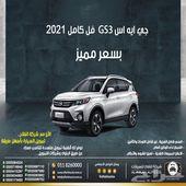 جى ايه اس GS3 فل كامل سعودي 2021