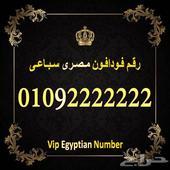 رقم للبيع فودافون مصرى سباعى 0102 بسعر