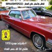 سيارتك الحديثه او الكلاسيكيه من امريكا 2689