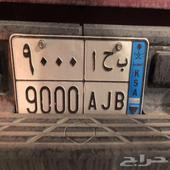 لوحه نقل للبيع ب ح ا 9000