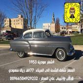شفر موديل 1953 إعلان 2703