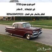 ميركوري موديل 1958 2741