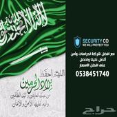 شركة حراسات أمنية سعودية الزواهد لايوجد وظايف