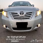 كامري 2008 - فل كامل - سعودي قمة النظافة