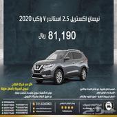نيسان اكس تريل 7راكب سعودي 2020 ب 81190 ريال