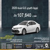 تويوتا كامري GLE فل سعودي 2020 ب 107640 ريال