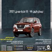 نيسان باترول SE-T2 فتحة سعودي 2021