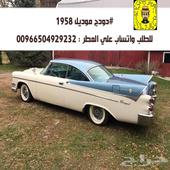دودج موديل 1958 2769