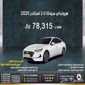 هيونداي سوناتا GL 2.0 سعودي 2020 ب78315 ريال