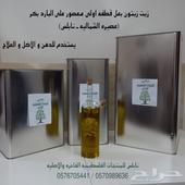 اقوى العروض على زيت زيتون ومنتجات فلسطينيه