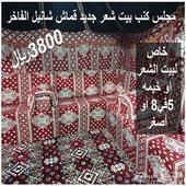 بيت شعر - مجلس كنب خيمه جديد قماش شانيل سدو