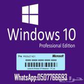 ب50 تنشيط Windows 10 Pro في الرس والبدائع