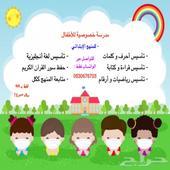مدرسة خصوصية للأطفال