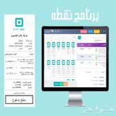 برنامج نقطة للحسابات و نقاط البيع