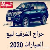 حراج الشرقيه لبيع السيارات 2020