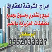 للبيع ارضين في الصواري 43 وارض 122