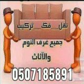 نقل عفش بالرياض بافضل الاسعار اتصل بنا