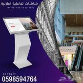 شاشات عرض وتفاعلية دعائية 0598594764