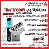 TIMYTFS50W اكسيس كنترول ووتر بروف مقاوم للماء