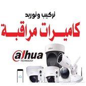 تركيب كاميرات مراقبة في الرياض