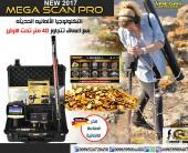 اجهزة  كشف الذهب ميغا سكان برو   MEGA SCAN PR
