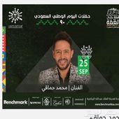 تذاكر حفل محمد حماقي 25 سبتمبر فئه B