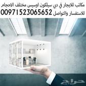 مكاتب للايجار في دبي سيلكون اوسيس